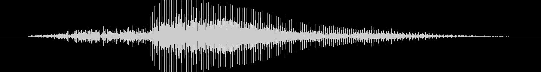 はー!(子供)【掛け声、戦闘ボイス】の未再生の波形