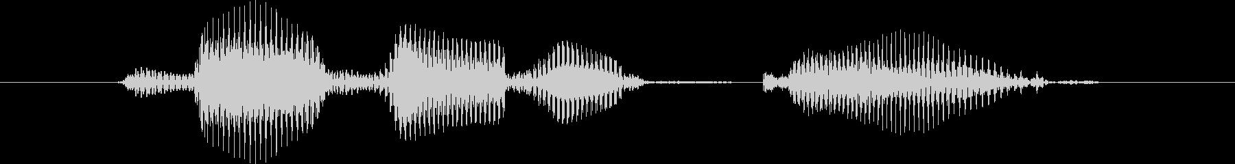 レベル10(てん)の未再生の波形