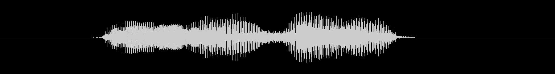 お願い の未再生の波形