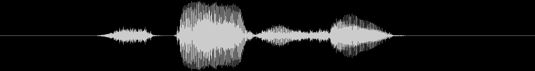 ステージ3(さん)の未再生の波形