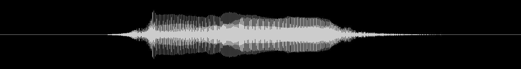 やぁの未再生の波形