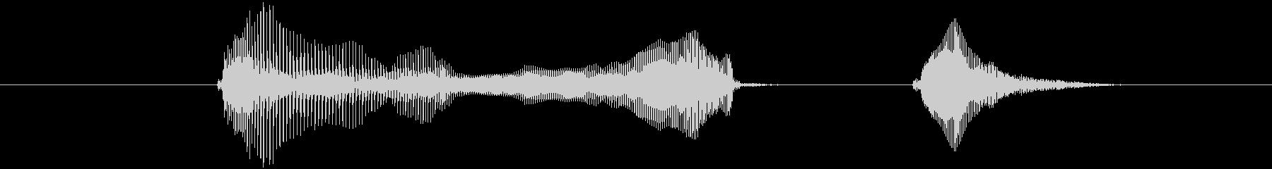 タイムアップ!の未再生の波形