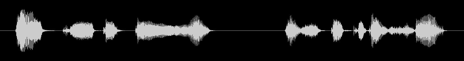 OKボタン(オッケーボタン)を、押して…の未再生の波形