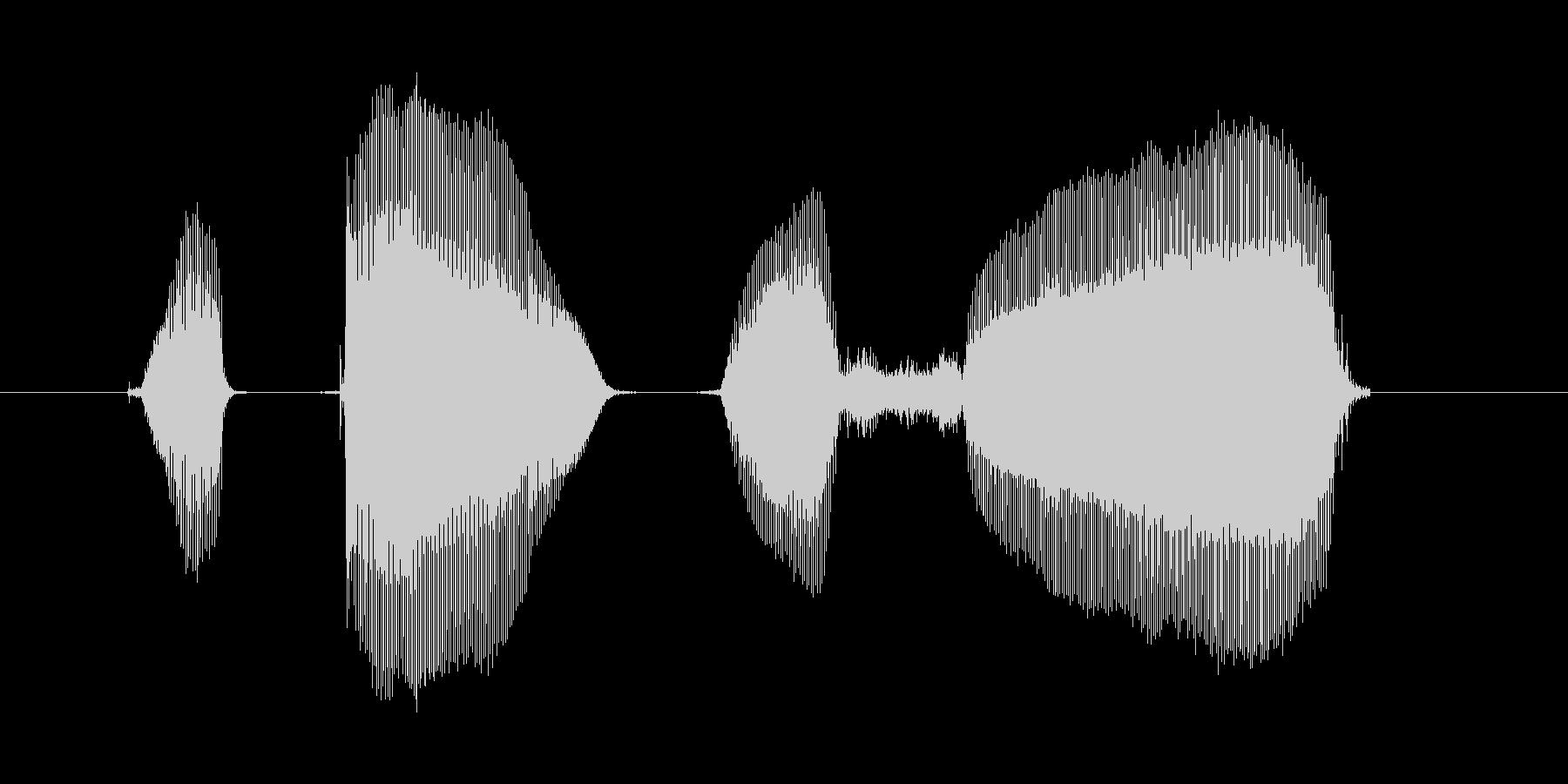 ボタン、押す~。の未再生の波形