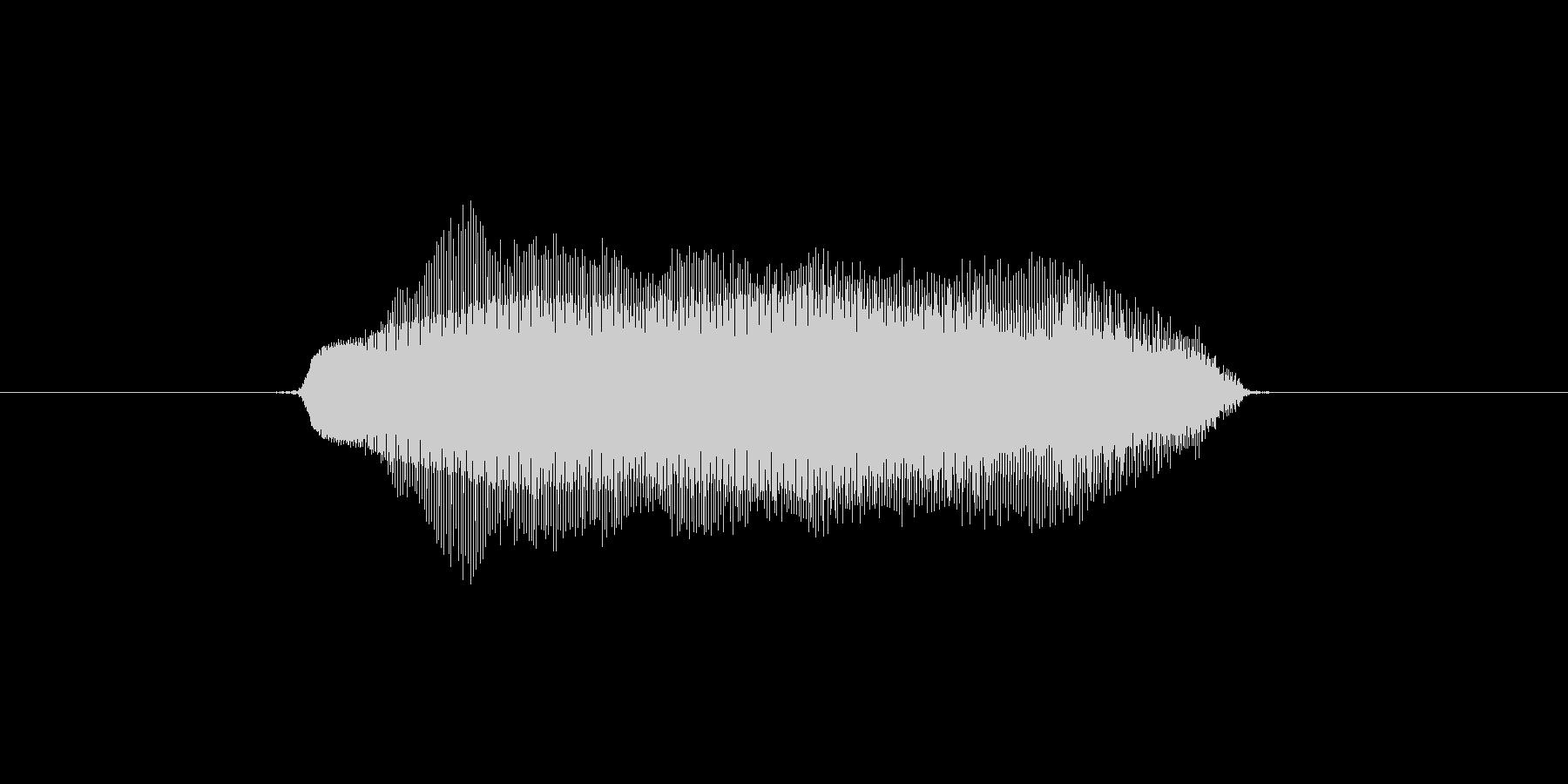 にゃ~の未再生の波形
