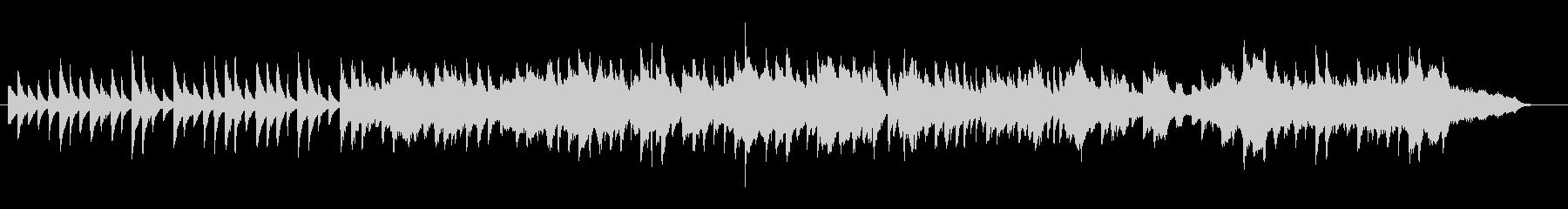 ピアノの旋律が印象的なバラードの未再生の波形