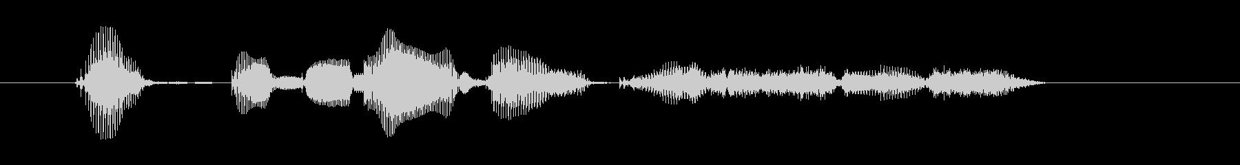 アップグレードを開始しますの未再生の波形