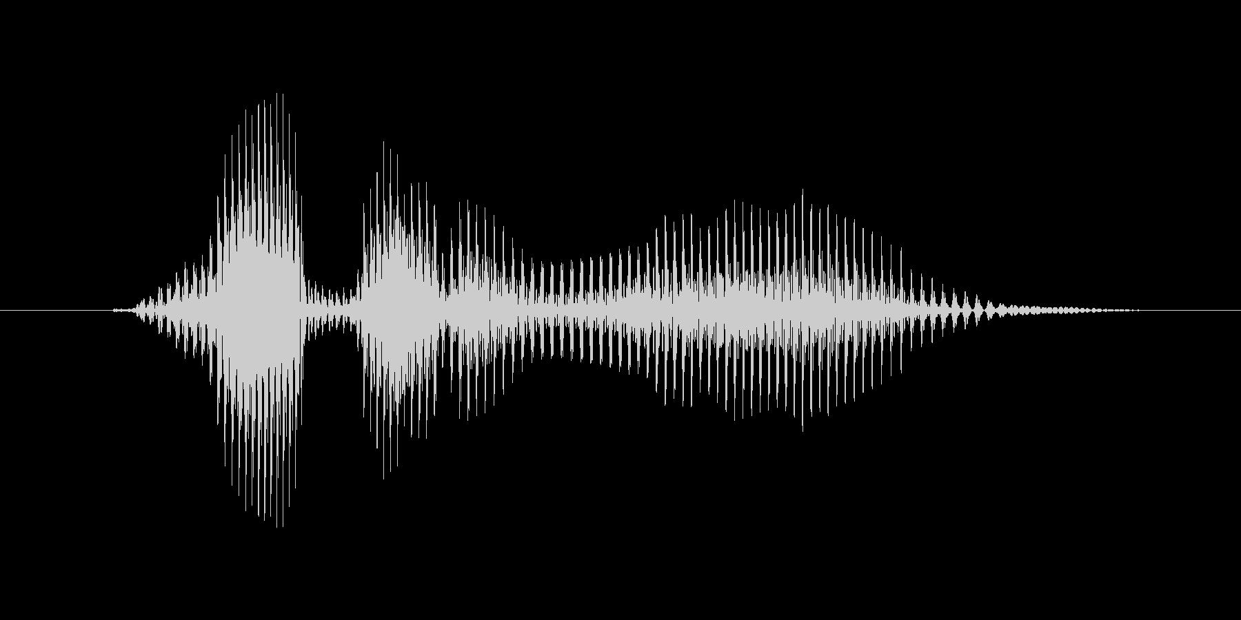 レベル1(わん)の未再生の波形