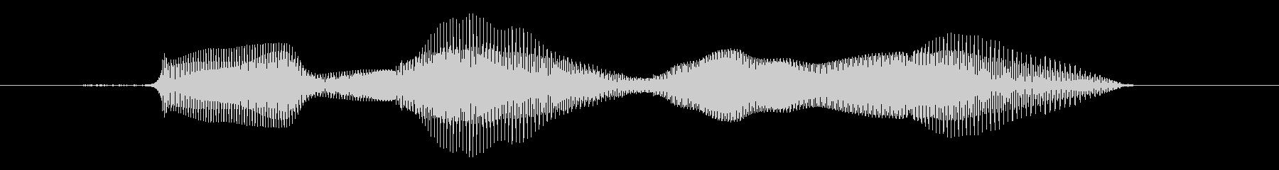 ほめほめの未再生の波形
