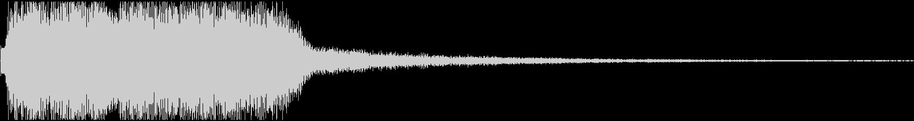 ジャーン効果音の未再生の波形