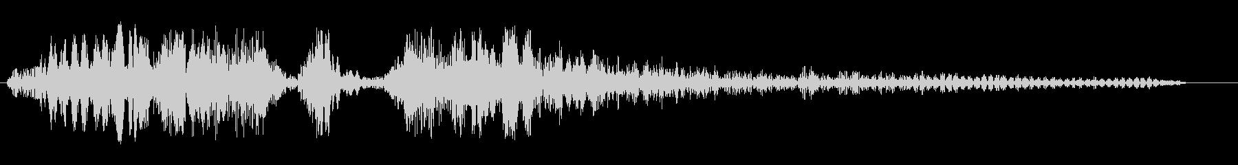 ゴーァビシューン(通過音)の未再生の波形