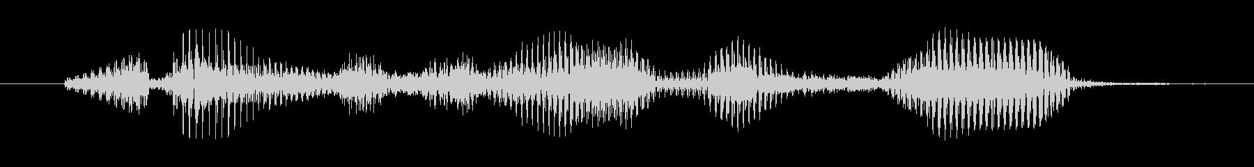 いらっしゃいませの未再生の波形