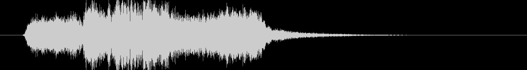 オーケストラのアイキャッチ・アイテム入手の未再生の波形