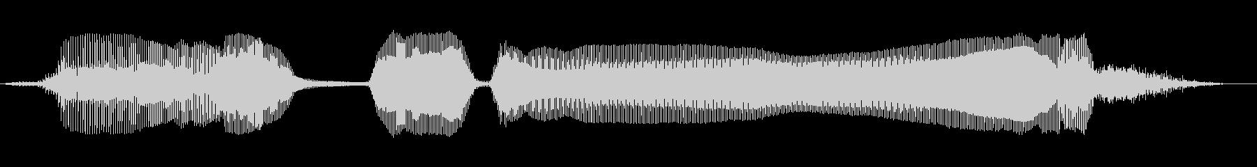 がんばれーの未再生の波形