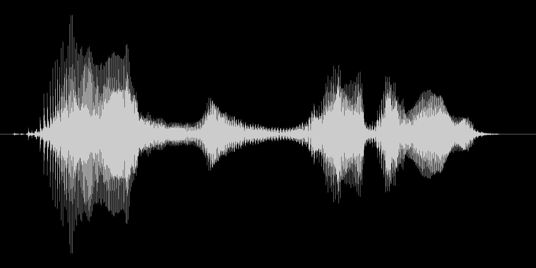 アーユーレディ?(テンション高)の未再生の波形