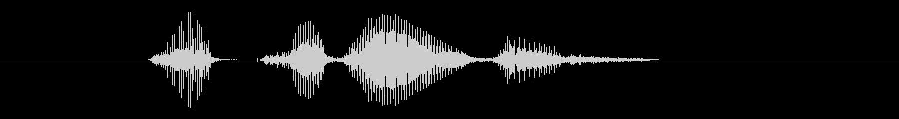間違いですの未再生の波形