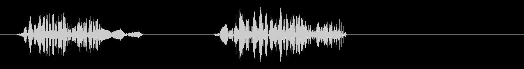 ギュギュ(短めの音)の未再生の波形