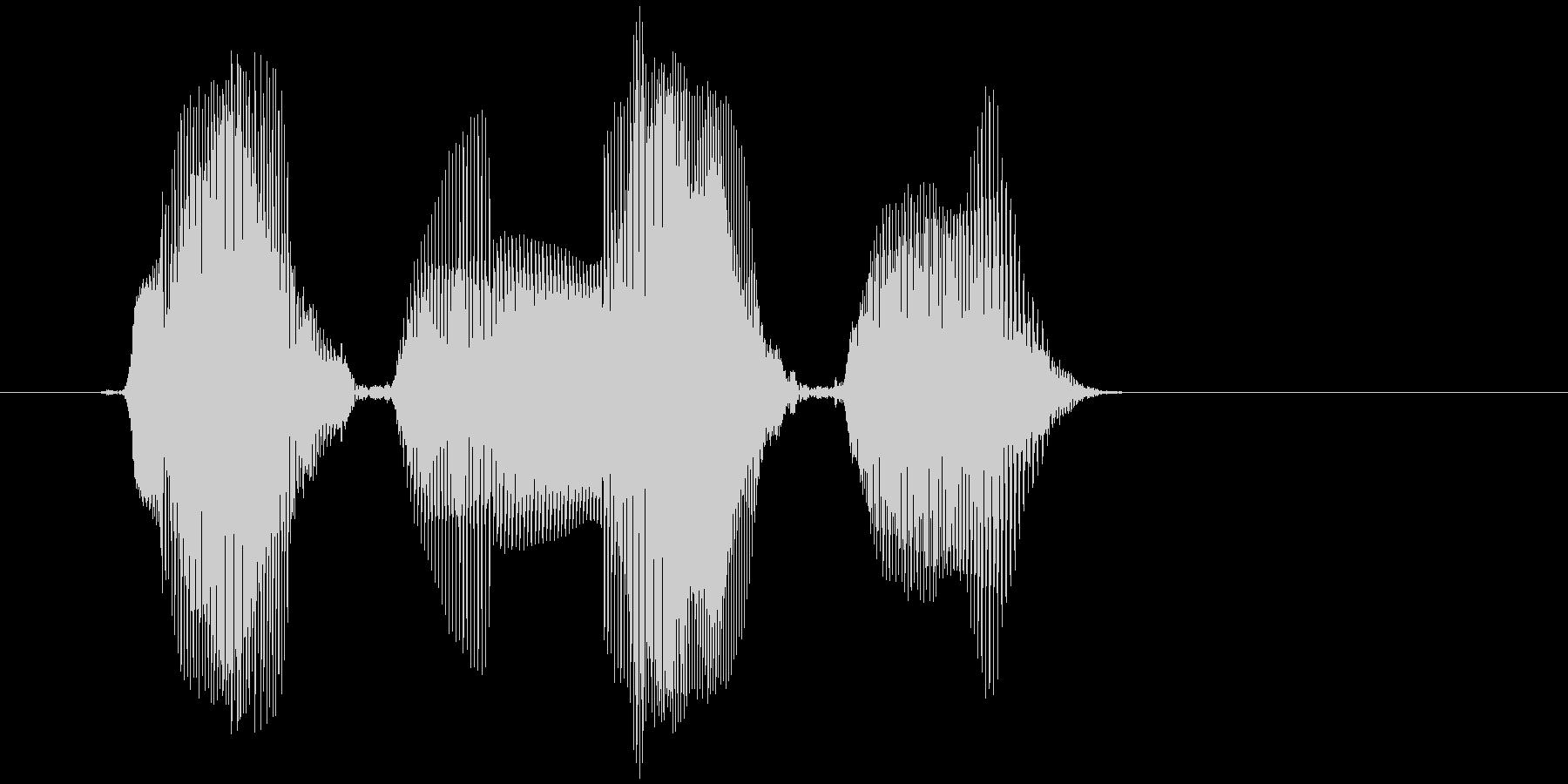 「モグモグ」の未再生の波形
